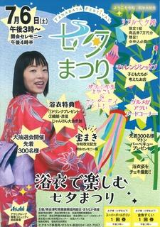 2019七夕まつりチラシ (1).jpg
