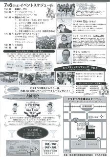 2019七夕まつりチラシ (2).jpg